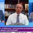 Χ. Σταϊκούρας: Και τον Σεπτέμβριο το υποχρεωτικό «κούρεμα» κατά 40% των ενοικίων επιχειρήσεων σε κλάδους που πλήττονται