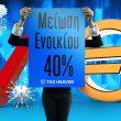 Μείωση ενοικίου 40% για τον Νοέμβριο – Δημοσιεύθηκε η απόφαση με τους ΚΑΔ