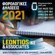 ΦΟΡΟΛΟΓΙΚΕΣ ΔΗΛΩΣΕΙΣ 2021